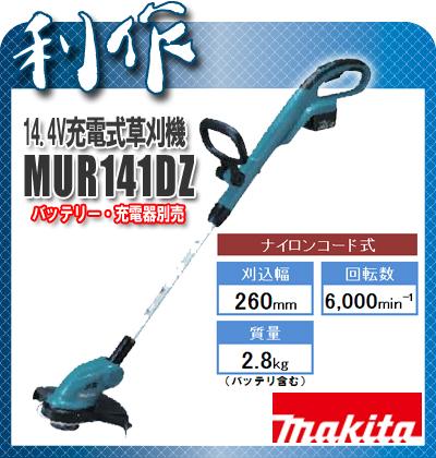 マキタ 充電式草刈機 260mm [ MUR141DZ ] 14.4V本体のみ / (バッテリ、充電器なし) ナイロンコード 刈払機