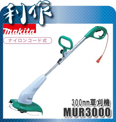 マキタ 草刈機 300mm [ MUR3000 ] 100V / ナイロンコード 刈払機