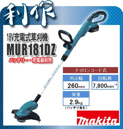 マキタ 充電式草刈機 260mm [ MUR181DZ ] 18V本体のみ / (バッテリ、充電器なし) ナイロンコード 刈払機