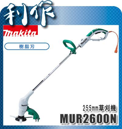 マキタ 草刈機 255mm [ MUR2600N ] 100V / 樹脂刃 刈払機