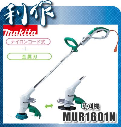マキタ 草刈機 280mm/160mm [ MUR1601N ] 100V / ナイロンコード+金属刃 刈払機