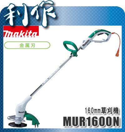 マキタ 草刈機 160mm [ MUR1600N ] 100V / 金属刃 刈払機