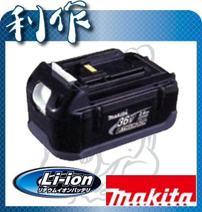 【マキタ】 リチウム 電池 バッテリ 充電式 36V 《 BL3626 / A-49965 》 マキタ リチウム 電池 バッテリ A-49965 makita