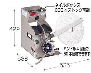 【マキタ】サイディング用釘連結機《RN500》バラ釘の連結が簡単!・エア釘打機