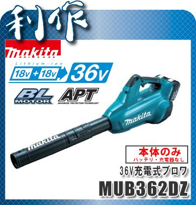 マキタ 充電式ブロワ [ MUB362DZ ] 36V本体のみ / 吹き飛ばし専用 (バッテリ、充電器なし) ブロア