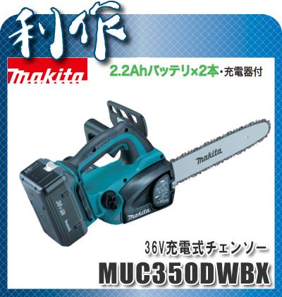 マキタ 充電式チェンソー 350mm [ MUC350DWBX ] 36V(2.2Ah)セット品 / バッテリ2個タイプ チェーンソー