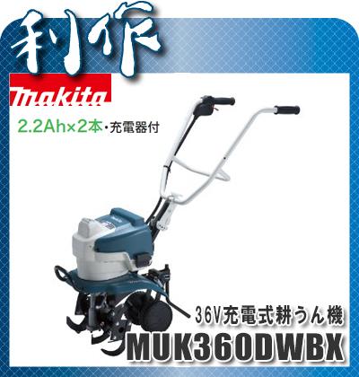マキタ 充電式耕うん機 [ MUK360DWBX ] 36V(2.2Ah)セット品 / バッテリ2個タイプ 耕運機 管理機