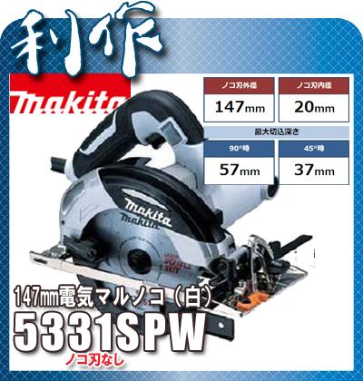 【マキタ】 丸ノコ 147mm 100V マルノコ 《 5331SPW (白)》のこ刃別売 マキタ 丸のこ 5331SPW makita 送料無料