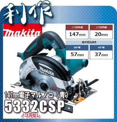 【マキタ】 電子マルノコ 147mm 《 5332CSP (青)》のこ刃なし マキタ 電子 丸ノコ 丸のこ 147mm 5332CSP makita 送料無料