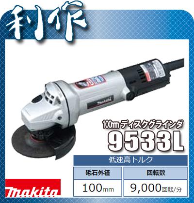 新しい季節 【マキタ 9533L】 ディスクグラインダー 100mm 100mm 100V 《 9533L 》 》 マキタ ディスクグラインダ 9533L makita, SOL:43f93086 --- clftranspo.dominiotemporario.com