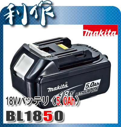 【マキタ No.01】 リチウム 電池 バッテリ 充電式 18V 5.0Ah 《 BL1850B(5.0Ah) 》 マキタ リチウム 電池 バッテリ BL1850 makita