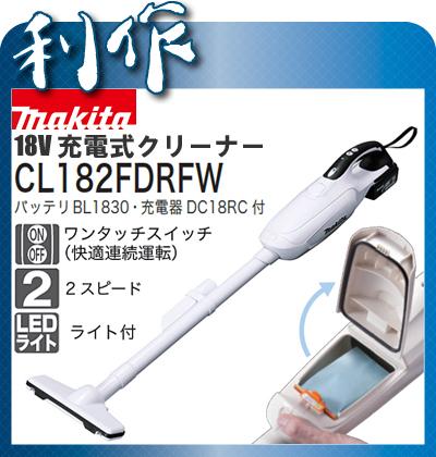マキタ 充電式クリーナ [ CL182FDRFW ] 18V(3.0Ah)セット品 / クリーナー 掃除機