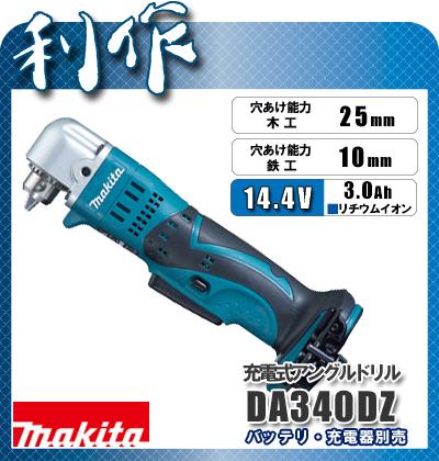 マキタ 充電式アングルドリル 鉄工:10mm [ DA340DZ ] 14.4V本体のみ / (バッテリ、充電器なし)