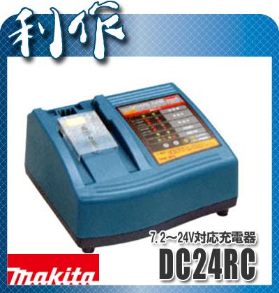 【マキタ】 リチウム 充電器 7.2V~24V 《 DC24RC 》 マキタ リチウム 充電器 DC24RC makita