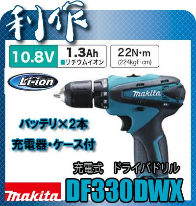 マキタ 充電式ドライバドリル [ DF330DWX ] 10.8V(1.3Ah)セット品 / ドリルドライバー