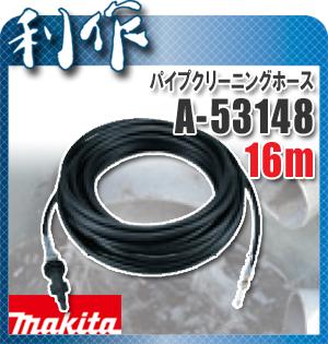 【マキタ】高圧洗浄機用パイプクリーニングホース16m《A-53148》