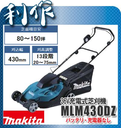 【マキタ】 芝刈り機 充電式 36V 《 MLM430DZ 》本体のみ マキタ コードレス 芝刈り機 MLM430DZ makita 送料無料