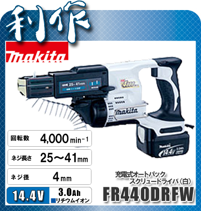 マキタ 充電式オートパックスクリュードライバ [ FR440DRFW ] 14.4V(3.0Ah)セット品(白)