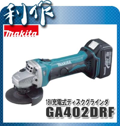 マキタ 充電式ディスクグラインダ 100mm [ GA402DRF ] 18V(3.0Ah)セット品