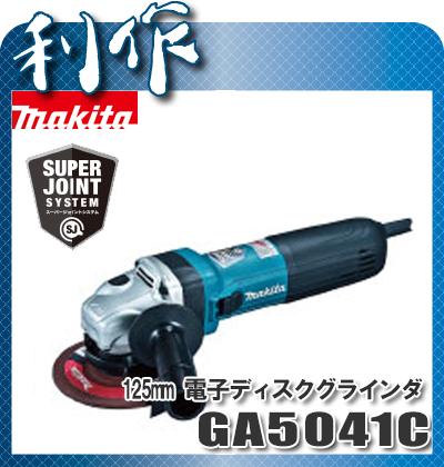 【マキタ】 電子ディスクグラインダー 125mm 100V 《 GA5041C 》 マキタ ディスクグラインダ GA5041 makita 送料無料