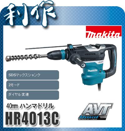 マキタ 40mm充電式ハンマドリル [ HR4013C ] SDSマックスシャンク