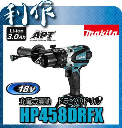 マキタ 充電式震動ドライバドリル コンクリート:16mm [ HP458DRFX ] 18V(3.0Ah)セット品