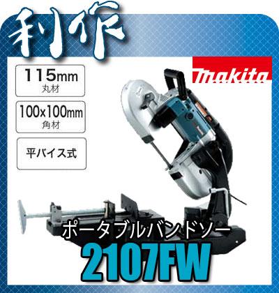 マキタ ポータブルバンドソー2107FW 定置式 丸材115mm・角材100×100mm可能!