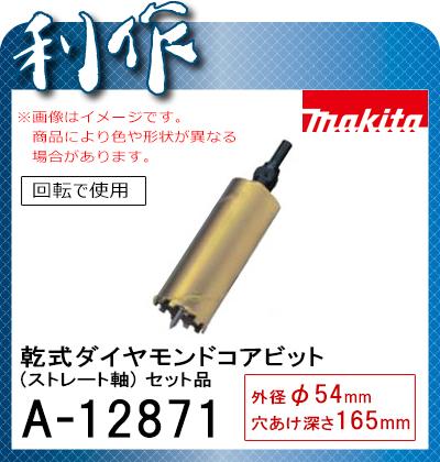 マキタ 乾式ダイヤモンドコアビット (ストレート軸) φ54×165mm [ A-12871 ] セット品 / 回転で使用