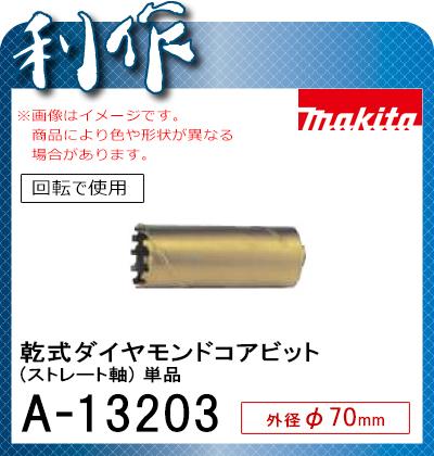 マキタ 乾式ダイヤモンドコアビット [ A-13203 ] φ70mm 単品 / 回転で使用