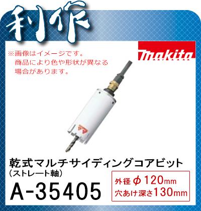 マキタ 乾式マルチサイディングコアビット (ストレート軸) [ A-35405 ] φ120×130mm セット品 / 回転で使用