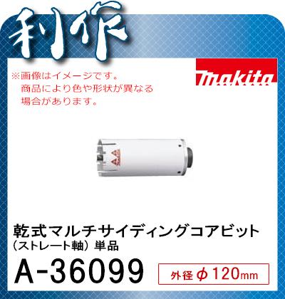 マキタ 乾式マルチサイディングコアビット [ A-36099 ] φ120mm 単品 / 回転で使用