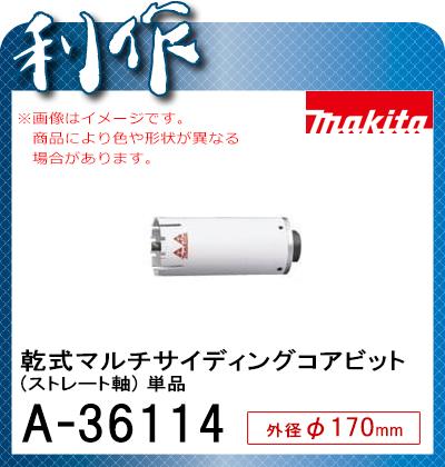 マキタ 乾式マルチサイディングコアビット [ A-36114 ] φ170mm 単品 / 回転で使用