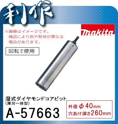 マキタ 湿式ダイヤモンドコアビット (薄刃一体型) [ A-57663 ] φ40×260mm / 回転で使用, Hiigoo 【ヒーゴー】:b2aac8d6 --- rssmarketing.jp