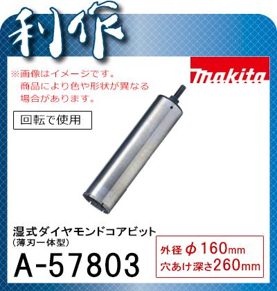 マキタ 湿式ダイヤモンドコアビット (薄刃一体型) [ A-57803 ] φ160×260mm / 回転で使用