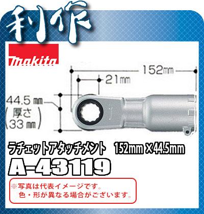 マキタ ラチェットアタッチメント [ A-43119 ] 長さ152mm×頭部幅44.5mm