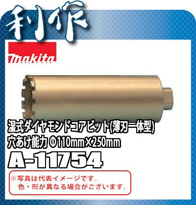 マキタ 湿式ダイヤモンドコアビット(薄刃一体型) [ A-11754 ] 穴あけ能力Φ110mm×250mm