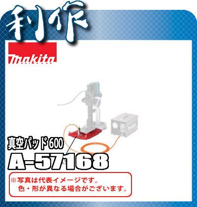 マキタ 真空パッド600 [ A-57168 ]