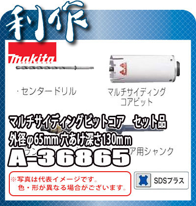 マキタ 乾式マルチサイディングビットコア [ A-36865 ] (セット品)外径φ65mm×穴あけ深さ130mm / SDSプラスシャンク用