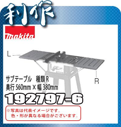 マキタ サブテーブルR [ 192797-6 ] 奥行560mm×幅380mm
