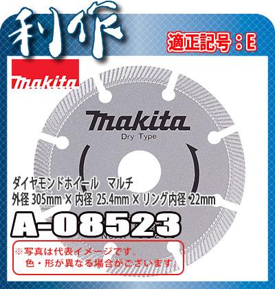 マキタ ダイヤモンドホイール マルチ [ A-08523 ] 外径305mm×内径25.4mm×リング内径×22mm / 適正記号E