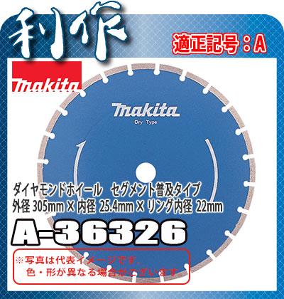 マキタ ダイヤモンドホイール セグメント普及タイプ [ A-36326 ] 外径305mm×内径25.4mm×リング内径×22mm / 適正記号A
