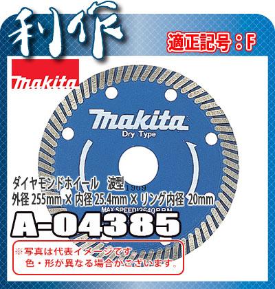 マキタ ダイヤモンドホイール 波型 [ A-04385 ] 外径255mm×内径25.4mm×リング内径×20mm / 適正記号F