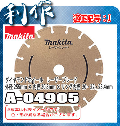 マキタ ダイヤモンドホイール レーザーブレード [ A-04905 ] 外径255mm×内径30.5mm×リング内径×20・22・25.4mm / 適正記号J