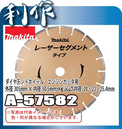 マキタ ダイヤモンドホイール エンジンカッタ用 [ A-57582 ] 外径305mm×内径30.5mm×リング内径×20・22・25.4mm