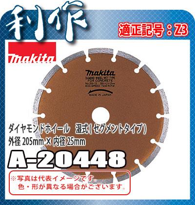 マキタ ダイヤモンドホイール 湿式(セグメントタイプ) [ A-20448 ] 外径205mm×内径25mm / 適正記号Z3