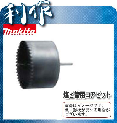 マキタ 塩ビ管用コアビット セット品 (センタードリル付) [ A-03115 ] 外径170mm(VU150)