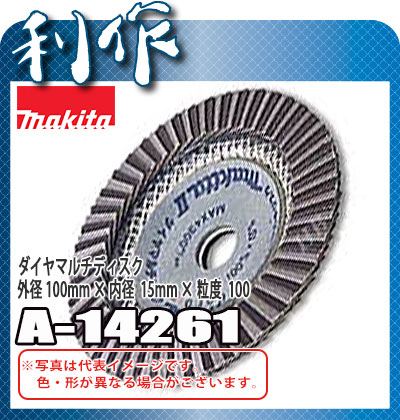マキタ ダイヤマルチディスク [ A-14261 ] 外径100mm×内径×15mm×粒度100