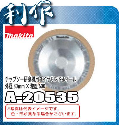 マキタ チップソー研磨機用ダイヤモンドホイール [ A-20535 ] 外径80mm×粒度600