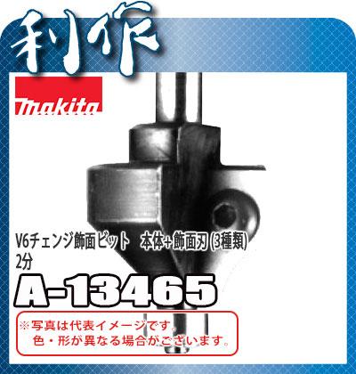 マキタ V6チェンジ飾面ビット ビット(本体)+飾面刃(3種類)/2分 [ A-13465 ]