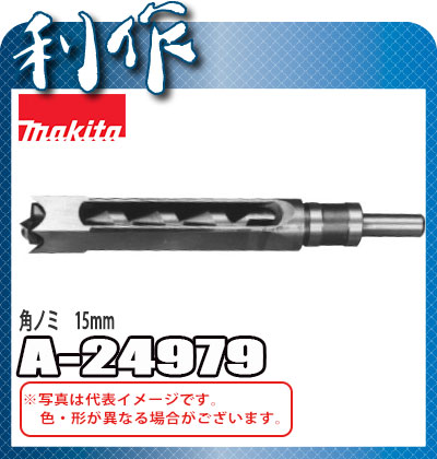 マキタ 角ノミ [ A-24979 ] 寸法15mm